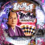 P暴れん坊将軍 炎獄鬼神の怪 FHX(1/319) スペック・ボーダー