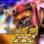 CR金の花満開ZX2 スペック・ボーダー