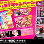 アナザーハナビ弥生ちゃんのプレゼントキャンペーンが開催