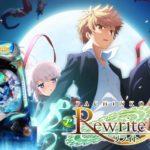 P Rewrite(リライト) FB(ライト) スペック・ボーダー