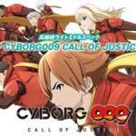 Pサイボーグ009 CALL OF JUSTICE HI-SPEED EDITION スペック・ボーダー