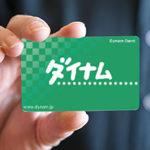 ダイナム松阪店の従業員2名がコロナ陽性。通っていた客1人も陽性か