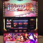 バジリスク絆2の伊賀パネルが公開!