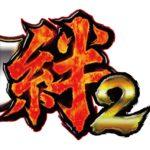 バジリスク絆2のロゴに朧と弦之介がいる!!