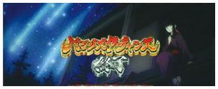 バジリスク絆2朧流れ星