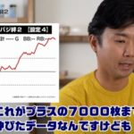 並ばせ屋山本さんがバジ絆2の設定別グラフを分析した動画を公開!