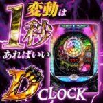 P D-CLOCK ボーダー・スペック・PV・試打動画