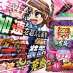 P天昇!姫相撲 ボーダー・スペック・PV・試打動画