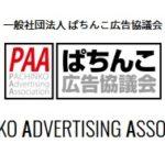 ぱちんこ広告協議会も新型コロナウイルス対策で自粛の要請を発表