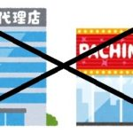 東京都遊協が広告自粛を再度要請するも従わないパチンコホールに怒り!