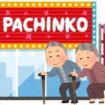 大阪のおじいさん「パチンコだけが楽しみ。閉められたら困る」と発言