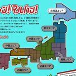 北海道マルハン、新型コロナ対策で営業時間短縮を発表