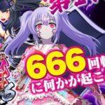 平和新台「P戦国乙女6」は遊タイム「突RUSH」を搭載!