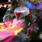 【新台】「P戦国乙女6」のPVが公開!ブラストギアの存在感w