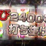 スロット新台ブラックラグーン4のPVが公開!AT後ゾーンで再び2400??