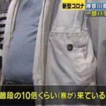 横浜のパチンコ店アマテラスに普段の10倍の客が殺到?【神奈川】