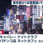 【補償】東京都、休業要請に応じた事業者に協力金最大100万円。パチンコ店も
