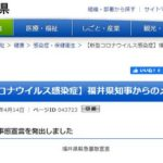 福井県の営業継続パチンコ店に石川・岐阜・三重ナンバーが集結