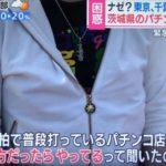 東京埼玉千葉のパチンコファン、営業自粛のない茨城へ集結・・