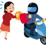 パチンコで借金を作った警察官、ひったくりをして逮捕