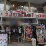 神奈川県、営業中のパチンコ店6店を公表 アマテラス、JUMBO、オークラなど