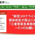 三重県のパチンコ店、休業要請に応え全118店が休業