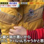大阪のパチンコ客「心臓と肺が悪いからヤバい」と言いながらパチ屋へ