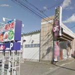 宮城県、営業中のパチンコ店2店を公表 キングオブキングスなど