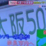 大阪から奈良に大量のパチンコファンが移動し奈良県民が大激怒