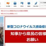 新潟県のパチンコ店、県遊協組合の全店舗が休業