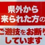 岡山県のパチンコ店、県外からの客を拒否