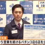 【大阪】吉村知事、変わらぬパチンコ民を見て「依存症対策をやるべき」と発言