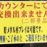 景品交換所が休業となった大阪のパチンコ店が貯玉対応で営業している模様