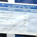 大阪府、休業要請に応じないパチンコ店6店を公表 全国初
