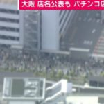 【大阪】公表パチンコ店に今日も数百人の列・・【大行列】
