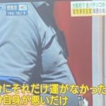 大阪のパチンコ客、「来るなら来い コロナだろうがエボラだろうが」と発言