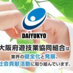 【大遊協】大阪の多くのパチンコ店、18日から景品交換所が停止