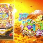 SANYO新台 Pスーパー海物語IN JAPAN2金富士のPVが公開!スペックや試打動画も