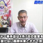 【幸チャレ】チャレンジャー幸手店、休業【ひげ紳士】