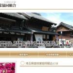 埼玉県遊協、組合員ホールに最後通告