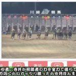 寺井一択さん、競馬で驚天動地の大勝利!!!!!!