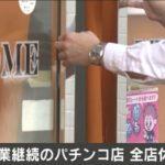 小池知事「東京都のパチンコ店は全店休業しました」