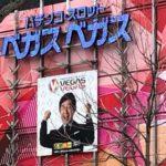 北海道民、休業要請拒否のベガスベガスに集結(イメージキャラクター 石田純一)