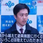 和歌山市がパチンコ遠征をする県外ナンバー車を県・国に報告するチームを発足