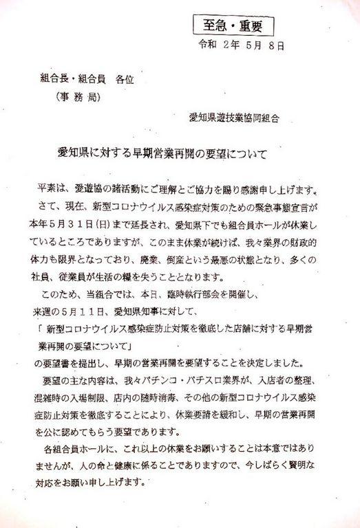 愛知 県 パチンコ 営業 し てる 店