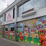 横浜のパチ屋 アマテラスが営業再開「このままだと間違いなく潰れる」