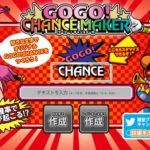 【ジャグラー】GO!GO!チャンスメーカーが登場