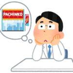 東京都医師会が「パチンコ店でクラスター」発言を謝罪