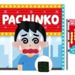 大阪のパチ屋に並ぶおにぎり持参客「1週間我慢しました。もう限界です!」と声を張り上げて入店