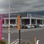 長野県、営業中のパチンコ店2店を公表。キング塩尻店など
